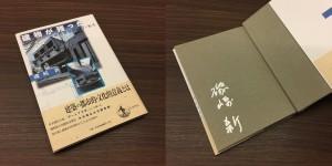 isozaki_book