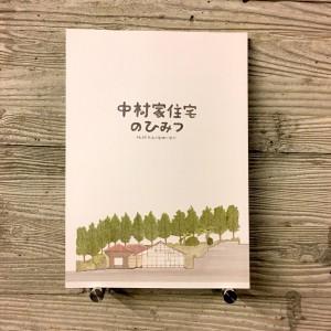 nakamura_rasidence